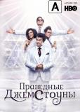 Праведные Джемстоуны (сериал)