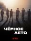 Чёрное лето (сериал)