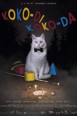 Коко-ди Коко-да