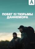 Побег из тюрьмы Даннемора (сериал)
