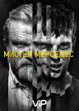 Мистер Мерседес (сериал)