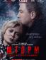 Шторм (сериал)