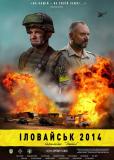 """Иловайск 2014. Батальон """"Донбасс"""""""