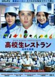 Школьный ресторан (сериал)