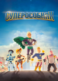 Суперособняк (сериал)