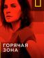 Горячая зона (сериал)