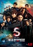 S: saigo no keikan ~ dakkan recovery of our future