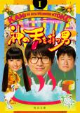 Kami no shita wo motsu otoko (сериал)