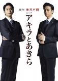 Акира и Акира (сериал)