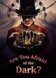 Боишься ли ты темноты? (многосерийный)