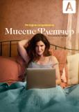 Миссис Флетчер (сериал)