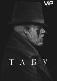 Табу (сериал)