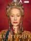 Екатерина Великая (многосерийный)