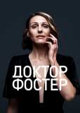 Доктор Фостер (сериал)