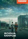 Война миров (сериал)