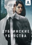Дублинские убийства (сериал)