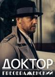 Доктор Преображенский (сериал)