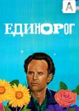 Единорог (сериал)