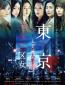 Женщины токийских районов (многосерийный)