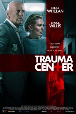 Травматологический центр