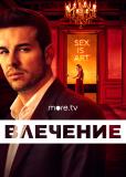 Влечение (сериал)