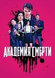 Академия смерти (сериал)