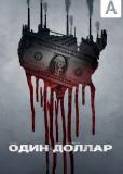Один доллар (сериал)