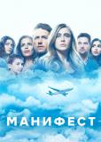 Манифест (сериал)