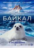 Байкал. Магия воды