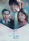Доктор Ё Хан (сериал)