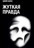 Жуткая правда (сериал)