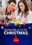 Внезапные проявления Рождества