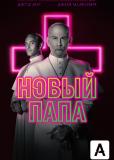 Новый Папа (сериал)