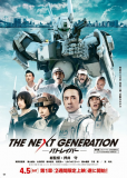 The Next Generation: Patlabor (сериал)
