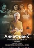 Анна Франк. Параллельные истории