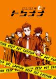 Специальный отдел криминальных расследований: Токунана (сериал)