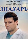 Знахарь (сериал)