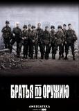 Братья по оружию (сериал)