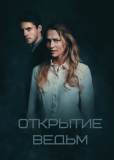 Открытие ведьм (сериал)