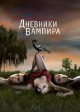 Дневники вампира (сериал)