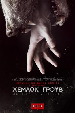Хемлок Гроув (сериал)