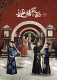 Покорение дворца Яньси (сериал)