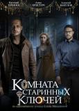 Комната старинных ключей (сериал)
