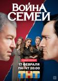 Война семей (сериал)