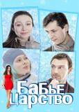 Бабье царство (сериал)