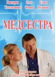 Медсестра (сериал)