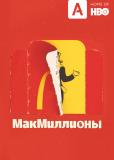 МакМиллионы (сериал)