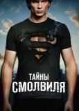 Тайны Смоллвиля (сериал)