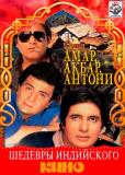 Амар, Акбар, Антони