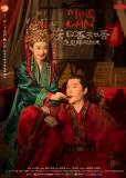 Дочь наложницы: История Мин Лань (сериал)